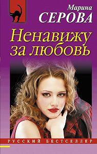 Марина Серова -Ненавижу за любовь