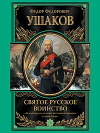 Федор Ушаков -Святое русское воинство