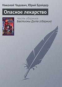 Николай Чадович -Опасное лекарство
