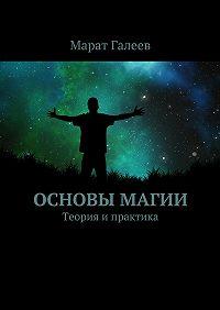 Марат Галеев -Основы магии. Теория ипрактика