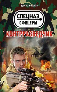 Денис Козлов -Контрразведчик