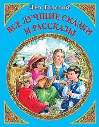Лев Толстой -Все лучшие сказки и рассказы
