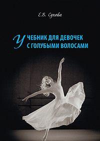 Елена Сухова -Учебник для Девочек с голубыми волосами