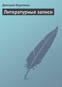 Дмитрий Фурманов -Литературные записи