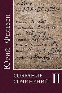 Юрий Фельзен, Леонид Ливак - Собрание сочинений. Том II