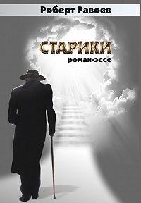 Роберт Равоев -Старики