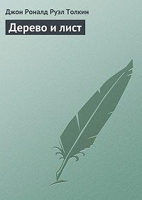 Джон Толкин -Дерево и лист