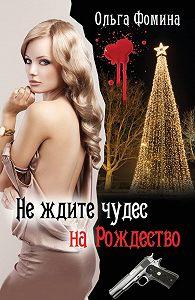 Ольга Фомина -Не ждите чудес на Рождество