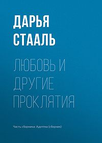 Дарья Стааль -Любовь и другие проклятия