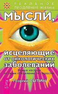 Георгий Николаевич Сытин - Мысли, исцеляющие от онкологических заболеваний