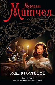 Мередит Митчелл - Змея в гостиной