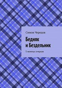 Симон Чередов -Бедняк иБездельник. 5нелепых очерков