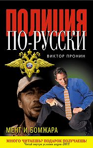 Виктор Пронин -Мент и бомжара (сборник)