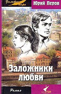 Юрий Перов - Заложники любви