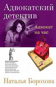 Наталья Борохова - Адвокат на час