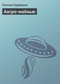 Леонид Кудрявцев - Ангро-майнью