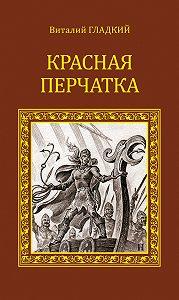Виталий Гладкий -Красная перчатка