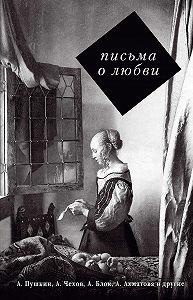 Сергей Нечаев -Письма о любви