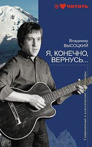 Владимир Высоцкий - Я, конечно, вернусь...