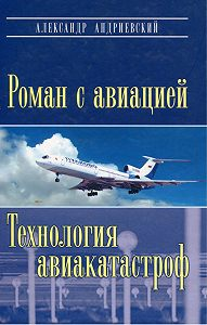 Александр Андриевский -Роман с авиацией. Технология авиакатастроф