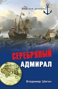 Владимир Шигин -Серебряный адмирал
