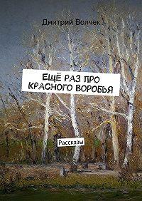 Дмитрий Волчек - Ещё раз про Красного Воробья