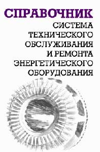 Александр Игнатьевич Ящура -Система технического обслуживания и ремонта энергетического оборудования: Справочник