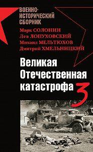 Борис Кавалерчик -Великая Отечественная катастрофа – 3 (сборник)