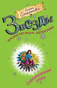 Ольга Степнова - Совершенная crazy