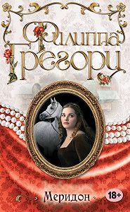 Филиппа Грегори -Меридон