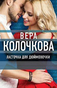 Вера Колочкова -Ласточка для Дюймовочки