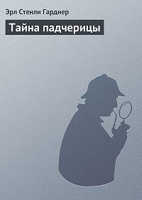 Эрл Стенли Гарднер - Тайна падчерицы