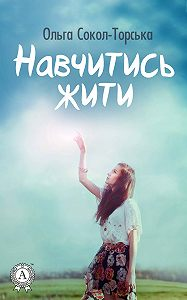Ольга Сокол-Торська -Навчитись жити