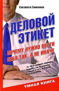 Елизавета Викторовна Баженова - Деловой этикет. Почему нужно вести себя так, а не иначе