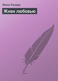 Эйлин Колдер - Живи любовью