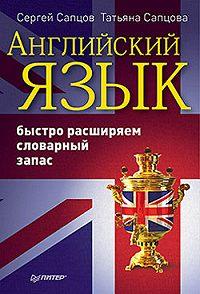 Татьяна Сапцова -Английский язык. Быстро расширяем словарный запас