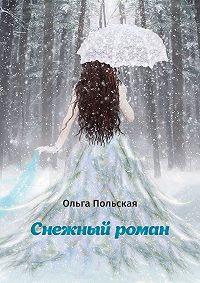 Ольга Польская - Снежный роман