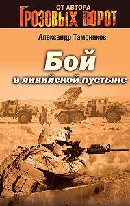 Александр Тамоников -Бой в Ливийской пустыне