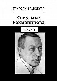 Григорий Ганзбург - О музыке Рахманинова