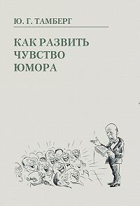Юрий Тамберг -Как развить чувство юмора