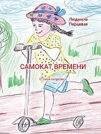 Людмила Перцевая -Самокат времени