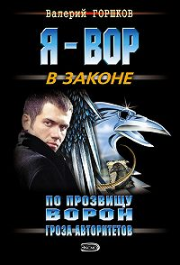 Валерий Горшков -Гроза авторитетов