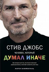 Карен Блюменталь -Стив Джобс. Человек, который думал иначе