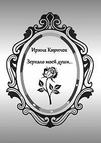 Ирина Киричок -Зеркало моей души…
