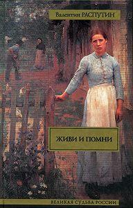 Валентин Распутин -Живи и помни (сборник)