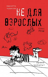 Мариэтта Омаровна Чудакова -Не для взрослых. Время читать! Полка третья