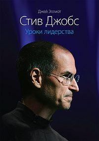 Уильям Саймон -Стив Джобс. Уроки лидерства