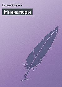 Евгений Лукин - Миниатюры