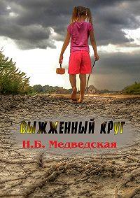 Наталья Брониславовна Медведская -Выжженный круг