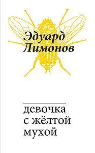 Эдуард Лимонов -Девочка с жёлтой мухой
